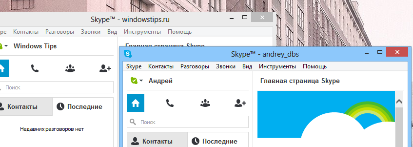 Use-Multiple-Skype-Accounts-Simultaneously-On-Windows-With-Seaside.png