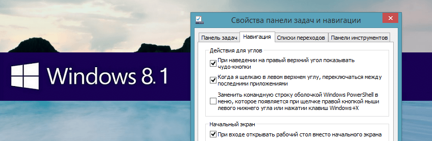 Руководство по новым функциям в Windows 8.1