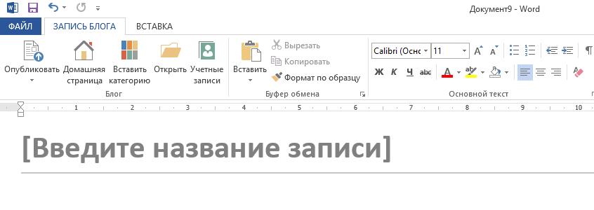 Microsoft-Word-2013.png
