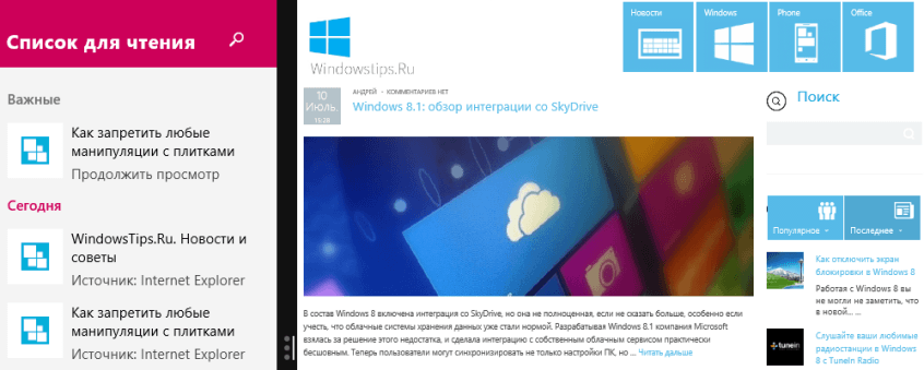 Reading-List-Windows-8.1.png