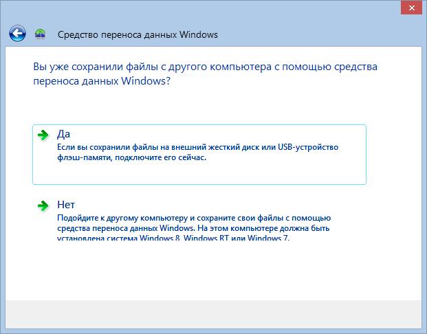 Средство переноса данных в Windows 8.1