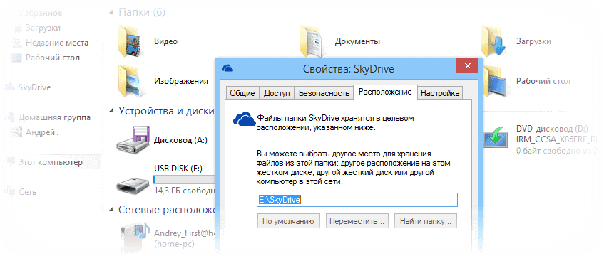 SkyDrive-Windows-8.1.png
