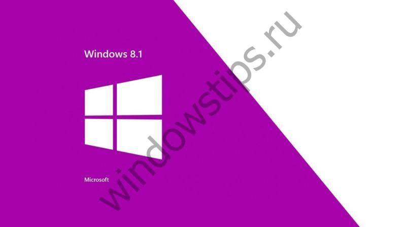 Безопасный режим Windows 8 и 8.1: 5 способов войти