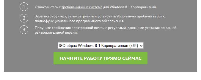 Windows-8.1-Enterprise-ISO.png