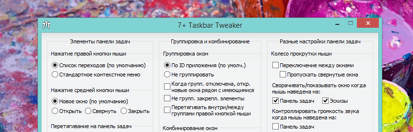 7 Taskbar Tweaker для Windows