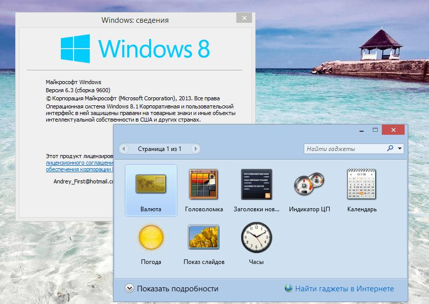 Полностью работающие гаджеты в Windows 8.1