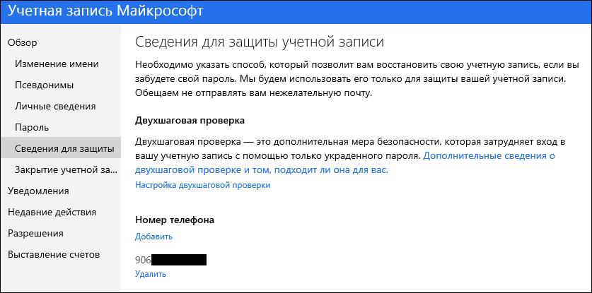 Как создать учетная запись windows 8