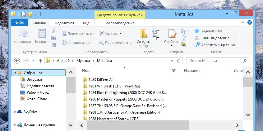 Scrollbar-Windows-8.1.png