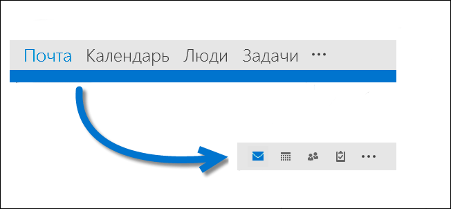 Как включить компактный вид для панели навигации в Outlook 2013