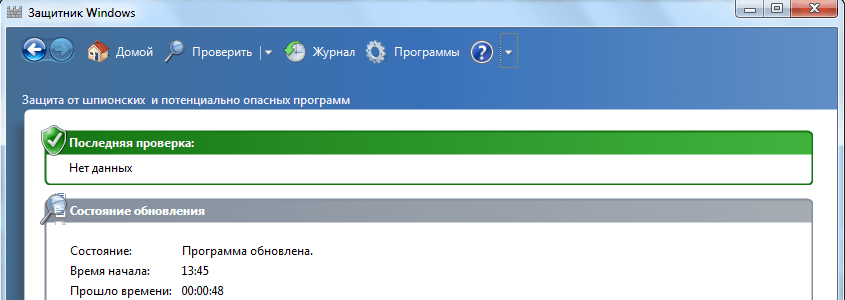 Windows Defender в Windows 7