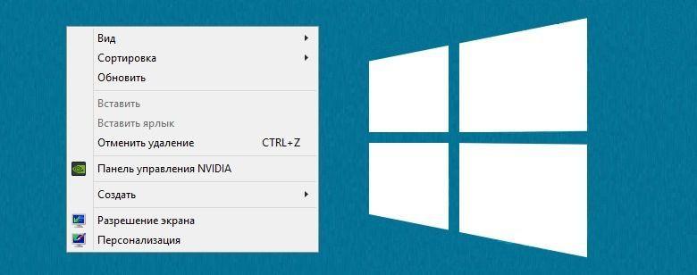 Что такое контекстное меню в Windows