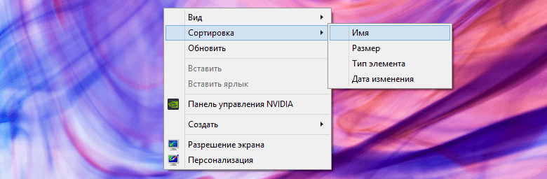 Контекстное меню в Windows