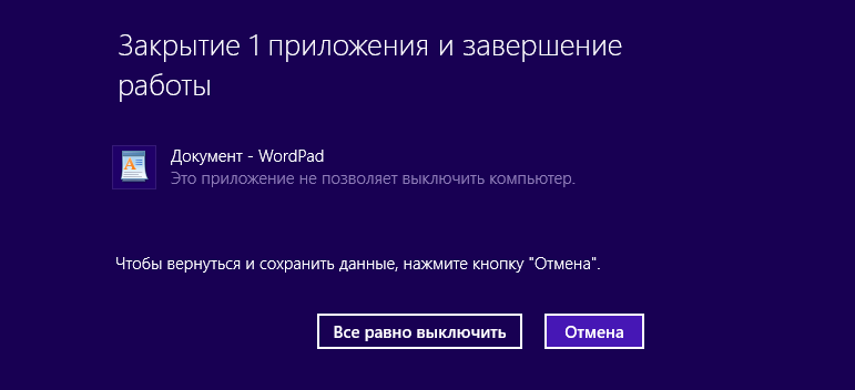 AutoEndTask в Windows 8