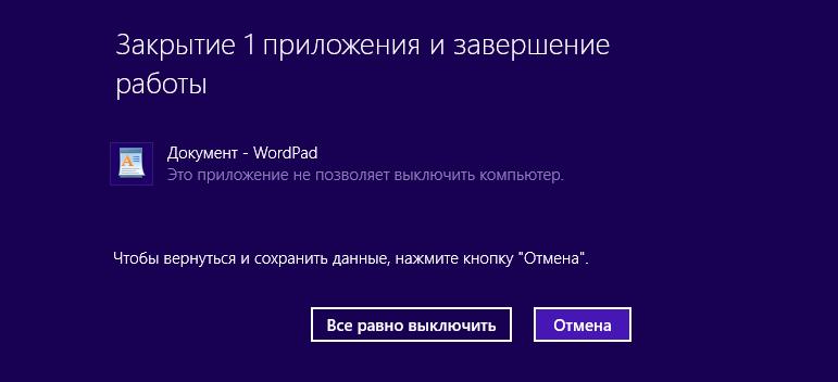 AutoEndTask в Windows 8