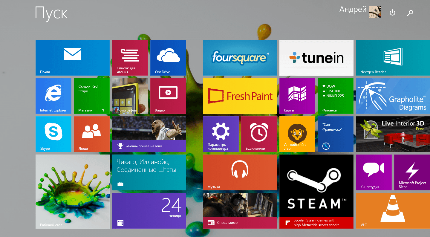 Start Screen Windows 8.1 Update 1