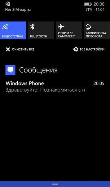 Центр уведомлений в Windows Phone 8.1