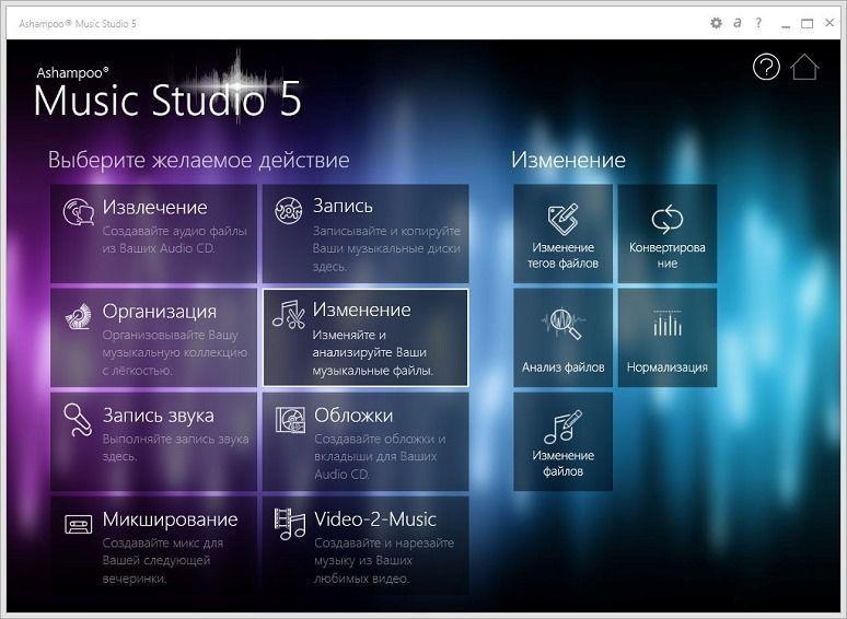 scr_ashampoo_music_studio_5_welcome_ru