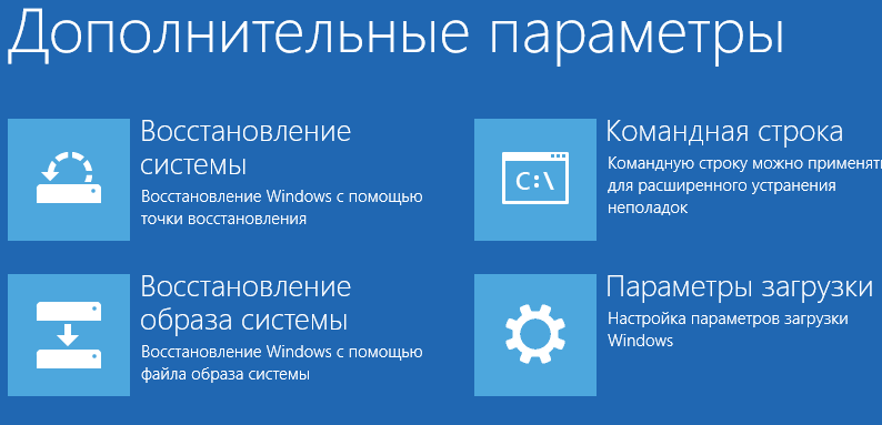 Advanced Startup Windows 8