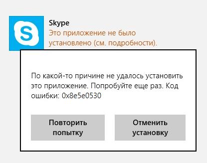 Skype Error Code 0x8e5e0530