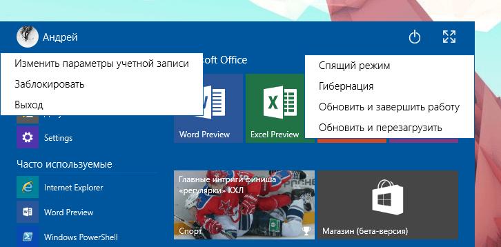 Account and power settings Windows 10 Start Menu