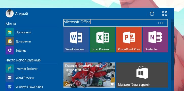 Live Tiles groups Windows 10