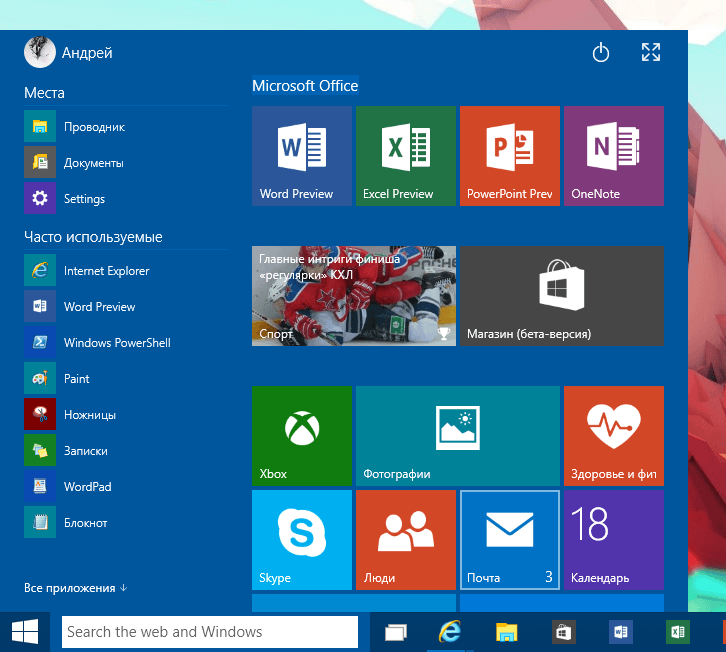 Standart Size Start Menu Windows 10