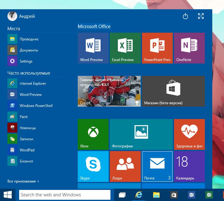 Standart Size Start Menu Windows 10