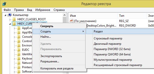 Windows Registry New Key