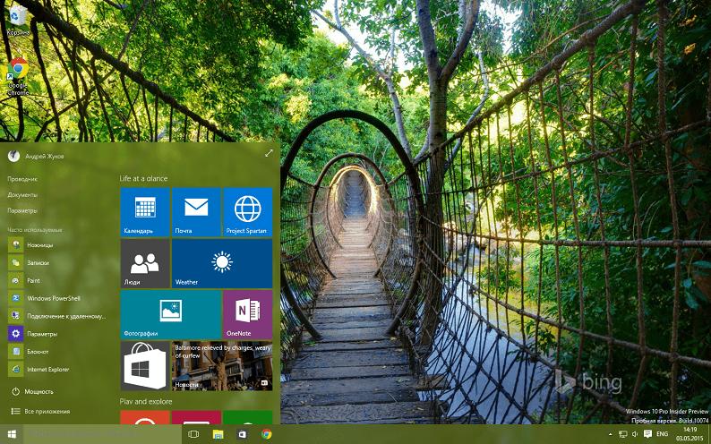 Aero Glass Start Menu Windows 10