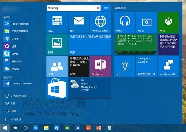 Windows 10 build 10123