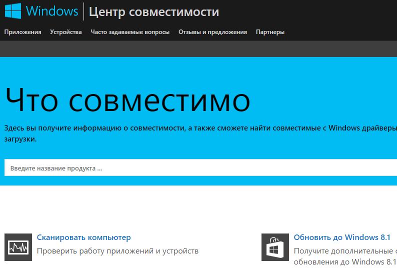 Windows Compatibility Center