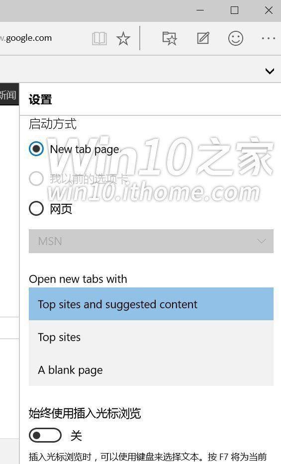 newtab-edge-windows10_large
