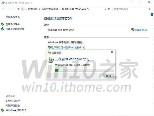windows-10-10123-backup_medium