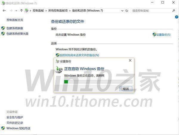 windows-10-10123-backup_medium