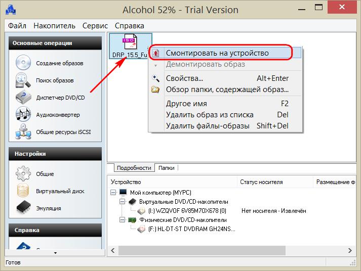 Скачать программу для открытия дисковода бесплатно