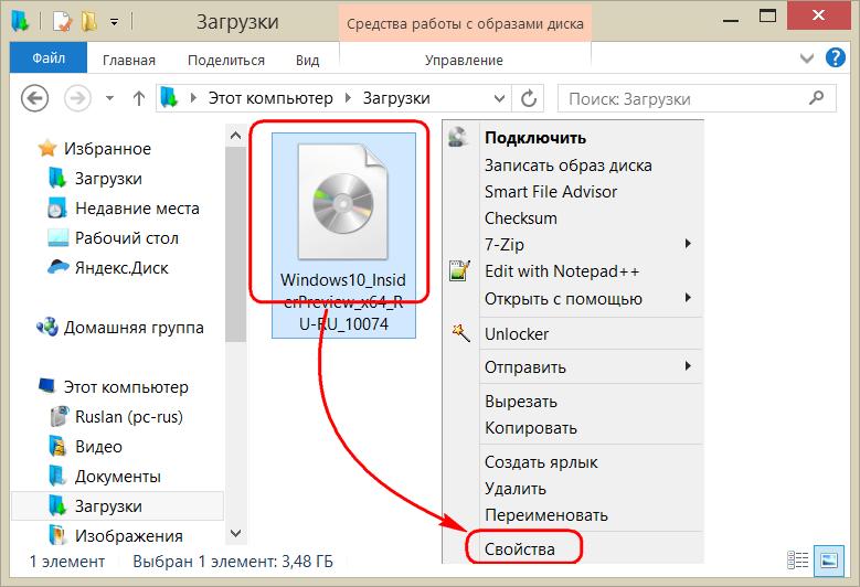 Как образ диска сделать iso