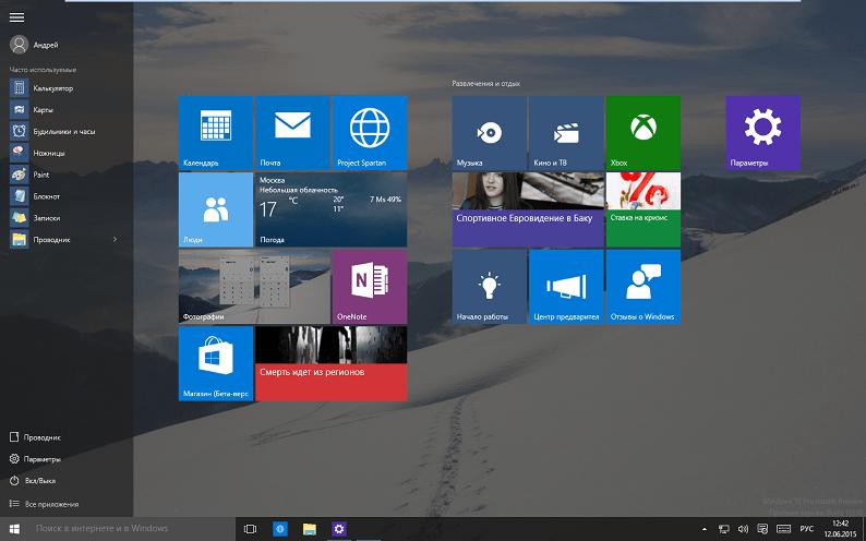 Full Screen Start Menu in Windows 10
