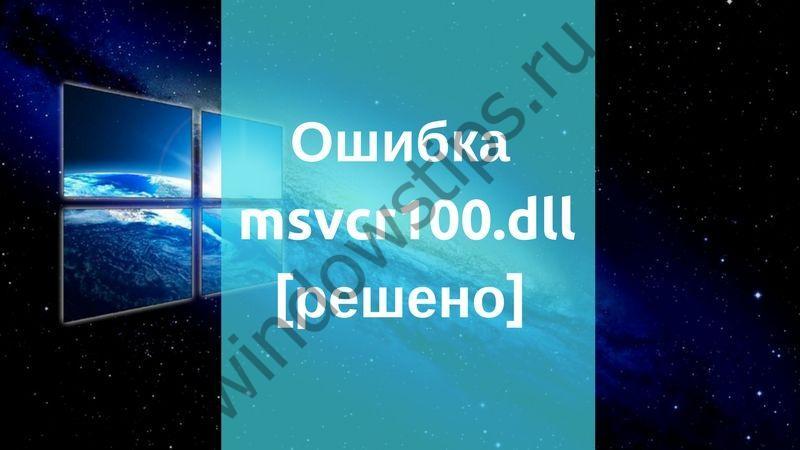 Ошибка msvcr100.dll — как исправить на Windows