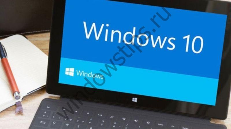 Как откатить Windows 10 к точке восстановления?