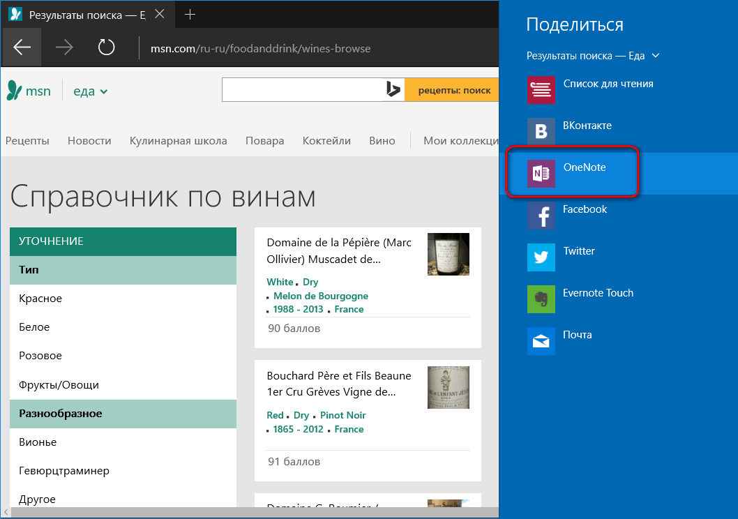 Скачать приложение для компьютера заметки