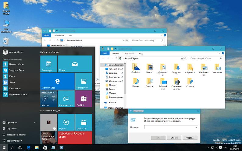 где скачать Windows 10 - фото 7