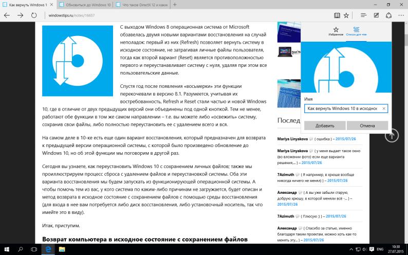 Microsoft Edge Browser (2)