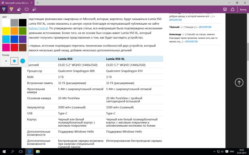 Microsoft Edge Browser (5)