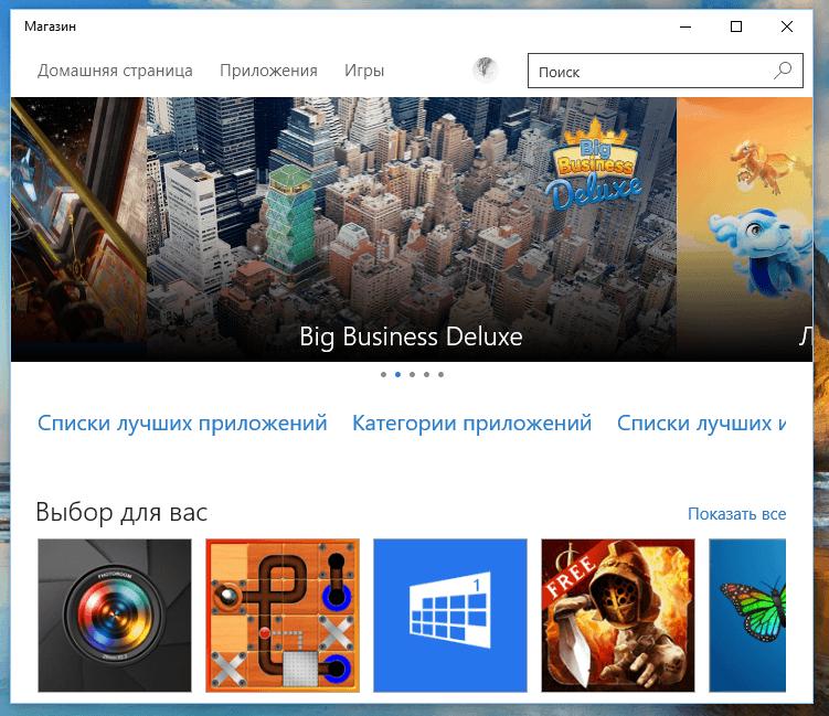 Store Windows 10
