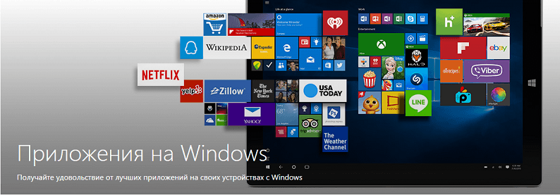Universal Windows Store