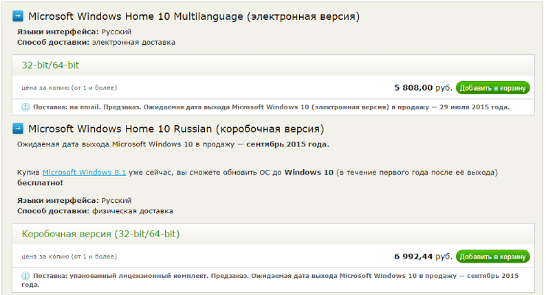 Windows 10 Home Price in Russia