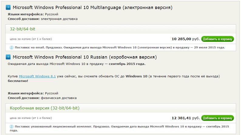 Windows 10 Pro Price in Russia