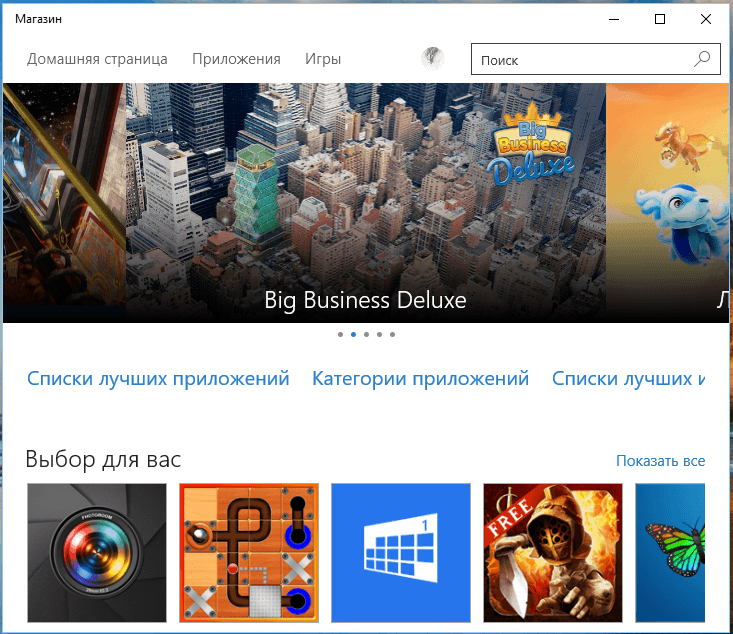 Windows Store in 10