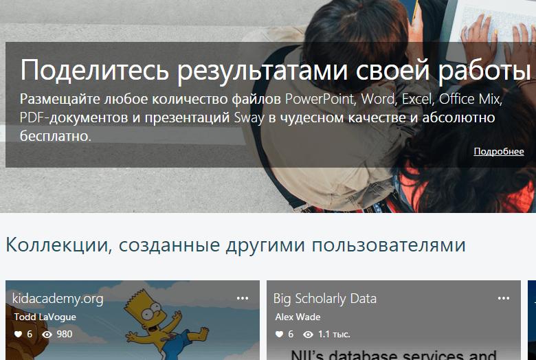 Docs.com