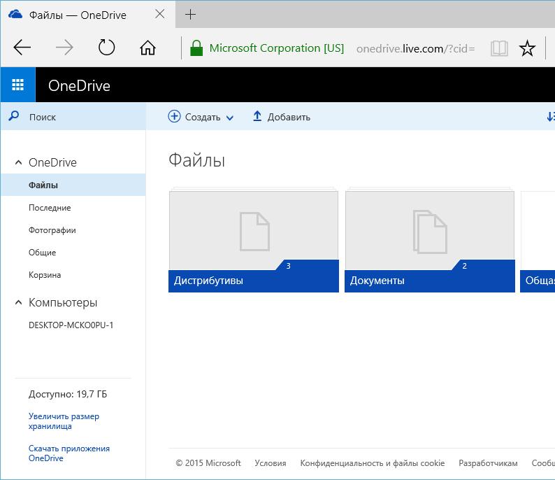 Как сделать файлы в onedrive 824